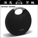 【海恩數位】Harman/Kardon Onyx Studio5 黑色 手提無線藍牙喇叭