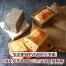 蛋糕模具日本重鋼迷你吐司盒280g土司重鋼氣孔面包模具1磅磅蛋糕模具 【快速出貨】