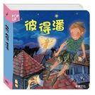 《【華碩文化】世界童話立體繪本書 →彼得潘》厚紙書 遊戲書 繪本館 親子共讀 批發 團購