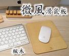 微風滑鼠板【楓木】木製滑鼠墊...