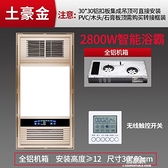 浴霸 風暖多功能暖風機 集成吊頂五合一取暖器 新款智能浴霸 【母親節禮物】