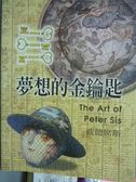【書寶二手書T3/藝術_PLE】夢想的金鑰匙-彼德席斯_郝廣才