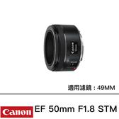 Canon EF 50mm f/1.8 STM 台灣佳能公司貨 德寶光學 大光圈人像鏡