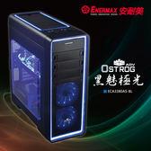 保銳 ENERMAX  電腦機殻 黑魅極光 ECA3380AS-BL海洋藍