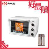 【買就送】尚朋堂 21L專業型雙溫控電烤箱SO-3211