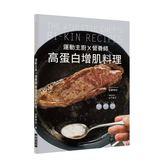 運動主廚X營養師 高蛋白增肌料理:詳細標示熱量、蛋白質、醣類,98道簡單又美味的..