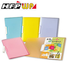 【HFPWP】 果凍色文件夾 環保無毒材質 台灣製 EL279