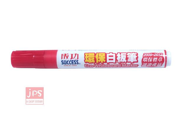 [成功] 13073環保標章白板筆-紅