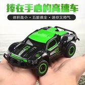 迷你遙控車高速短卡四驅賽車小型攀爬越野充電男孩兒童小汽車玩具