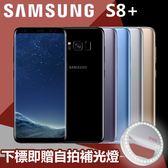 庫存福利品 Samsung s8+ s8 plus 單卡 64G 年終特惠:11800元 下單加碼送自拍補光燈