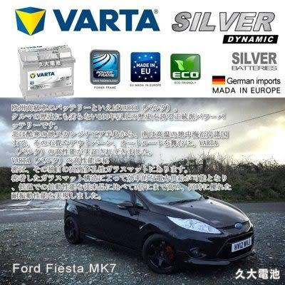✚久大電池❚ 華達 C6 FODR FIESTA MK7 歐洲最新版電池 52AH 高容量 高啟動 長壽命 福特原廠電瓶
