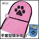 *KING WANG*妮可日本技術手套型吸水毛巾 仿鹿皮巾 (增加強韌度+耐用吸水) 強力吸水 顏色隨機出貨