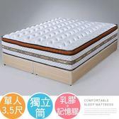 Homelike 哈利三線記憶乳膠獨立筒床墊-單人3.5尺