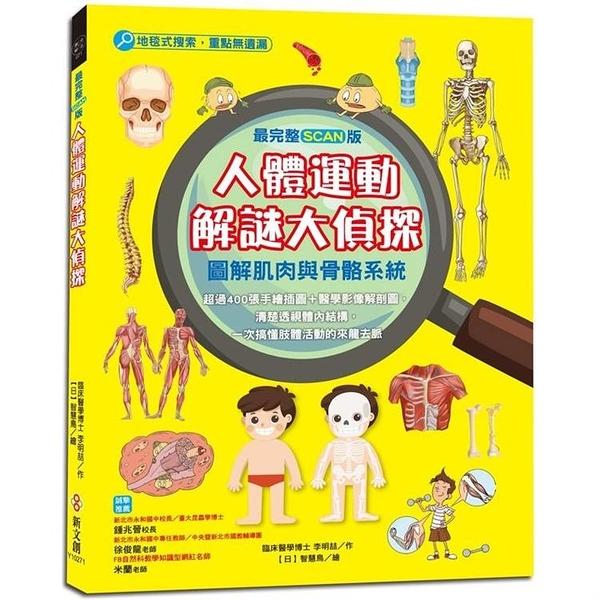 人體運動解謎大偵探:圖解肌肉與骨骼系統【最完整scan版】