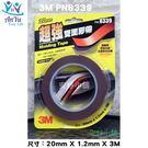 安妤小舖 3M 8339 超強雙面膠帶 汽車專用超強雙面膠帶 泡棉膠 壓克力泡棉膠 PN8339