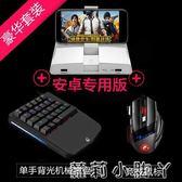 吃雞神器槍神王座絕地求生刺激戰場手游游戲手柄輔助手機鍵盤滑鼠 igo全館免運