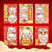 紅包袋 2019豬年卡通紅包可愛利是封新年春節港版壓歲錢創意過年小紅包袋