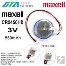 【久大電池】 日本 萬勝 Maxell CR2450HR 3V 帶接頭 一次性鋰電 【PLC工控電池】MA9