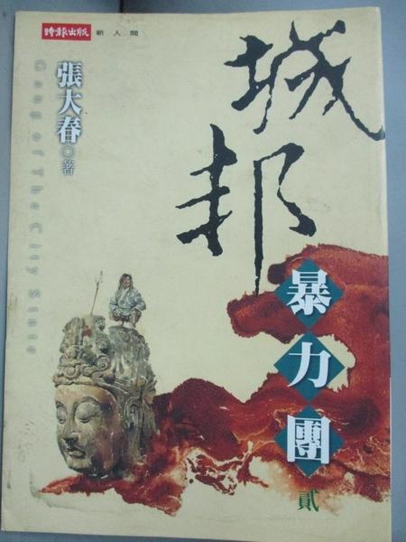【書寶二手書T2/武俠小說_KGK】城邦暴力團(貳)_張大春