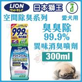 *KING WANG*日本LION獅王-空間除臭系列《臭臭除-99.9%異味消臭噴劑》-愛犬用300ML