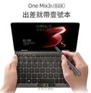 壹號本 OneMix 3S 鉑金版 Win10小筆電/2K螢幕/可翻轉螢幕/I7-8500Y/16+512GB