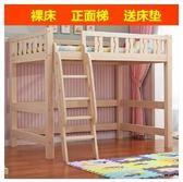 高架床上床下桌公寓高架床成人省空間公寓多功能高架床實木床組合宿舍igo 運動部落