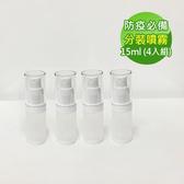 【防疫必備】噴霧式真空分裝瓶15ml(4入組)15ml(4入組)