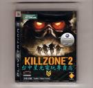 【PS3原版片 可刷卡】☆ 殺戮地帶2 Killzone2 ☆中文初版全新品【特價優惠】台中星光電玩