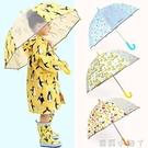 兒童雨傘直桿男女童安全卡通透明半自動長柄小學生寶寶晴雨兩用傘 NMS蘿莉小腳ㄚ