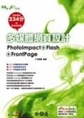 二手書博民逛書店《多媒體網頁設計- PhotoImpact + Flash +F
