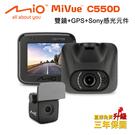 【愛車族】Mio MiVue™ C550D雙鏡行車紀錄器(SONY感光GPS)+32G記憶卡 (三年保固)