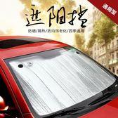 汽車遮陽擋防曬隔熱板 前擋風玻璃罩車用遮陽板太陽車窗擋遮陽簾【一條街】