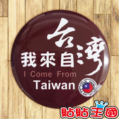 【胸章】我來自台灣 # 宣傳、裝飾、團體企業 多用途胸章 5.8cm x 5.8cm