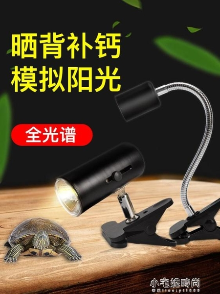 烏龜曬背燈加熱保溫燈uva uvb太陽燈爬寵加熱龜缸燈保溫補鈣殺菌 小宅妮