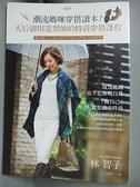 【書寶二手書T3/美容_COZ】潮流媽咪穿搭讀本!天后御用造型師的時尚穿搭課程_林智子