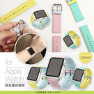 E68精品館 倍思 Apple Watch 38mm 錶帶 扣式智能錶帶馬卡龍時尚撞色 Iwatch 手錶帶 錶扣 腕帶 炫彩