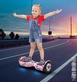 雷龍手提兩輪電動平行車兒童成人雙輪智慧體感代步學生自平衡車 NMS名購居家