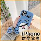 藍色鯊魚寶寶 蘋果 iPhone12 Promax i11 i7 i8 Plus SE2 XR XSmax 防摔 保護殼 同款指環扣 可愛圖案
