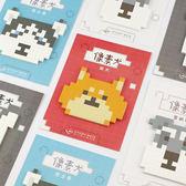 【BlueCat】馬賽克像素狗便利貼/便條紙/n次貼