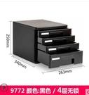 桌面文件櫃四層小型抽屜式