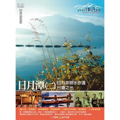 台灣之光-日月潭(二)DVD