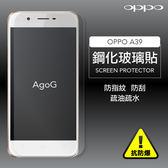 保護貼 玻璃貼 抗防爆 鋼化玻璃膜OPPO A39螢幕保護貼
