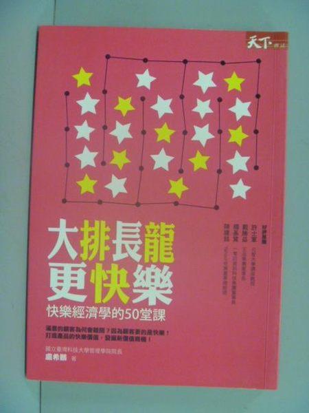 【書寶二手書T4/行銷_GFQ】大排長龍更快樂:快樂經濟學的50堂課_盧希鵬