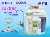 OCEAN濾心DIY快速更換304不銹鋼鵝頸龍頭淨水器電解水機前置.貨號:201049【七星淨水】
