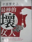 【書寶二手書T2/歷史_ACR】中國歷史上最棒的壞女人_謝品誼