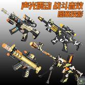 玩具槍 兒童玩具槍手槍男孩小孩寶寶電動音樂聲光玩具沖鋒槍1-2-3-6歲T