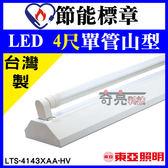 節能標章【奇亮科技】含稅 東亞 4尺單管 LED山型燈 白光 附節能LED燈管 LTS4143XAA-HV