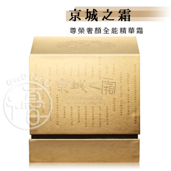 牛爾 京城之霜 尊榮奢顏全能精華霜 50g/瓶【i -優】