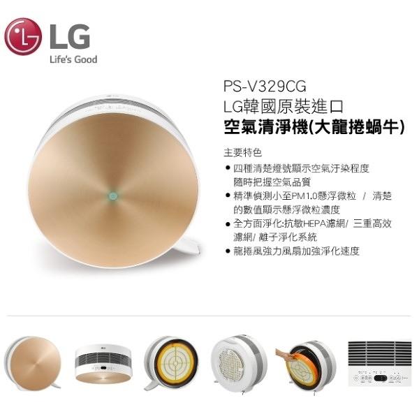 【信源電器】LG 樂金 韓國原裝進口 空氣清淨機(大龍捲蝸牛) PS-V329CG