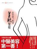 【5.折】# 全天然純淨美肌聖經(中醫美容第一書) (聯)